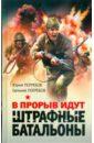В прорыв идут штрафные батальоны, Погребов Юрий Сергеевич,Погребов Евгений Юрьевич