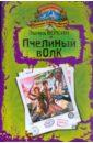 Веркин Эдуард Николаевич Хроника страны мечты: Пчелиный волк