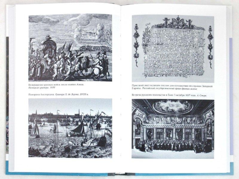 Иллюстрация 1 из 13 для Лефорт - Николай Павленко | Лабиринт - книги. Источник: Лабиринт