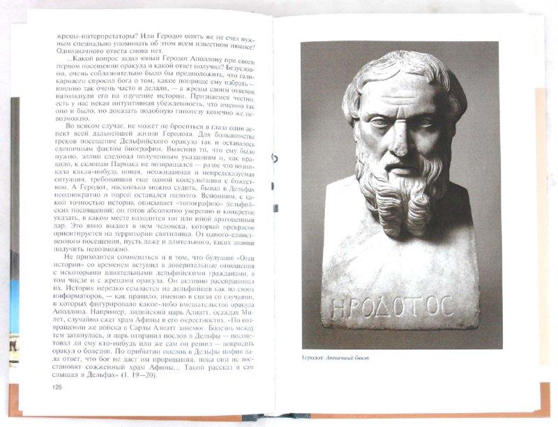 Иллюстрация 1 из 7 для Геродот - Игорь Суриков | Лабиринт - книги. Источник: Лабиринт
