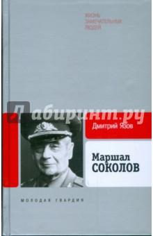 Маршал Соколов соколов игорь мажор умереть чтобы родиться