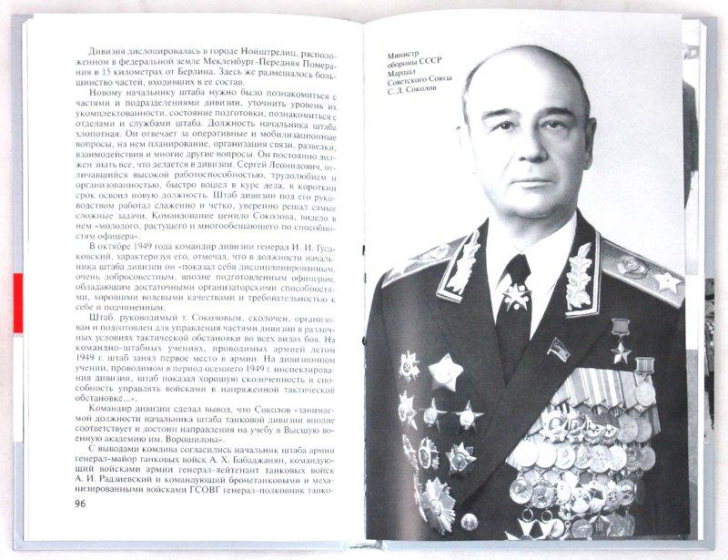 Иллюстрация 1 из 6 для Маршал Соколов - Дмитрий Язов | Лабиринт - книги. Источник: Лабиринт