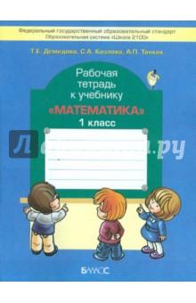 Рабочая тетрадь к учебнику Математика. 1 класс. ФГОС математика 6 класс рабочая тетрадь 1 фгос