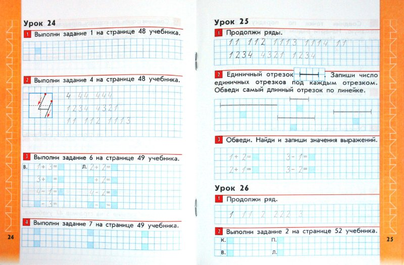 Ответы математика 1 класс демидова