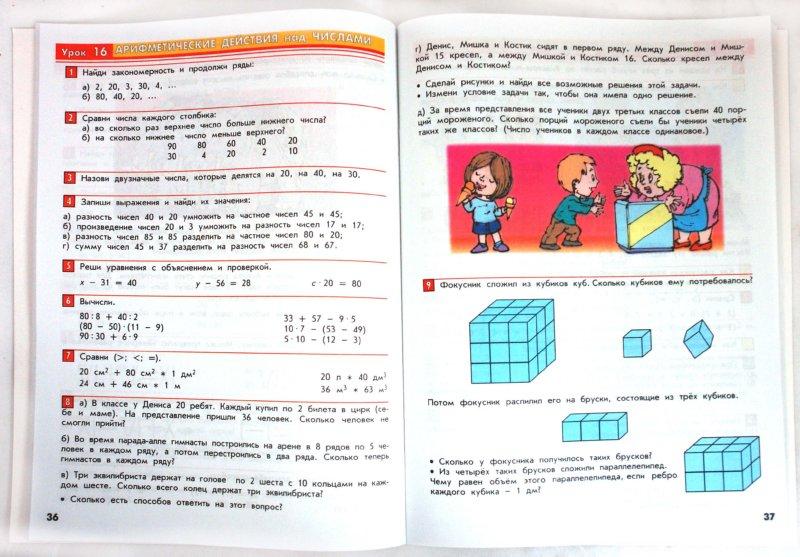 Математики демидова 3 по класс гдз учебнику