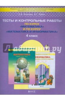 Книга Тесты и контрольные работы по курсу Математика и по  Тесты и контрольные работы по курсу Математика и по курсу Математика и информатика 4 класс