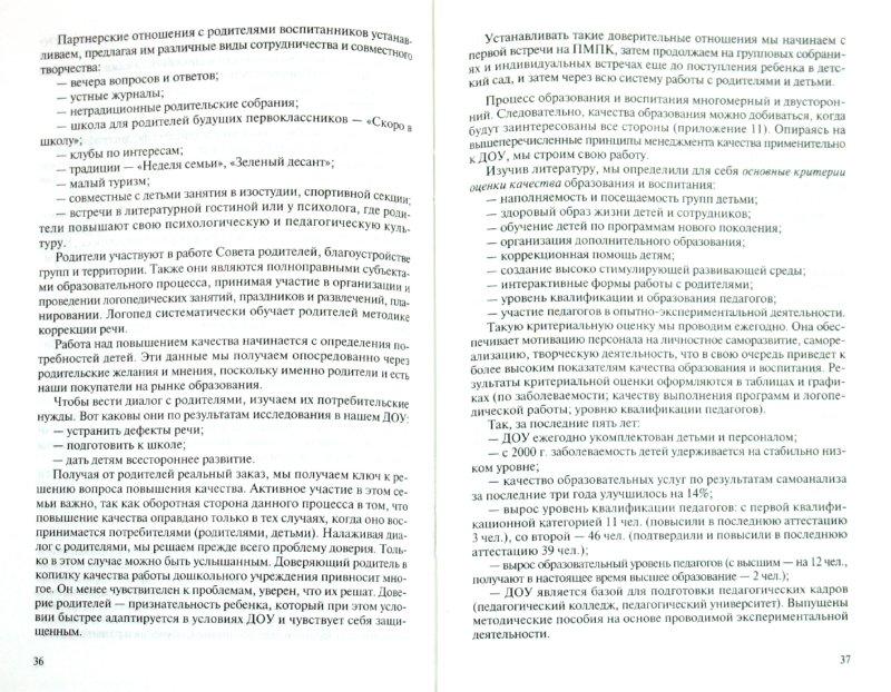 Иллюстрация 1 из 6 для Менеджмент в практике дошкольного учреждения. Методическое пособие - Пенькова, Казакова, Калинкина, Сереброва | Лабиринт - книги. Источник: Лабиринт