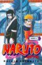 Кисимото Масаси Наруто. Книга 4: Мост героев!!!