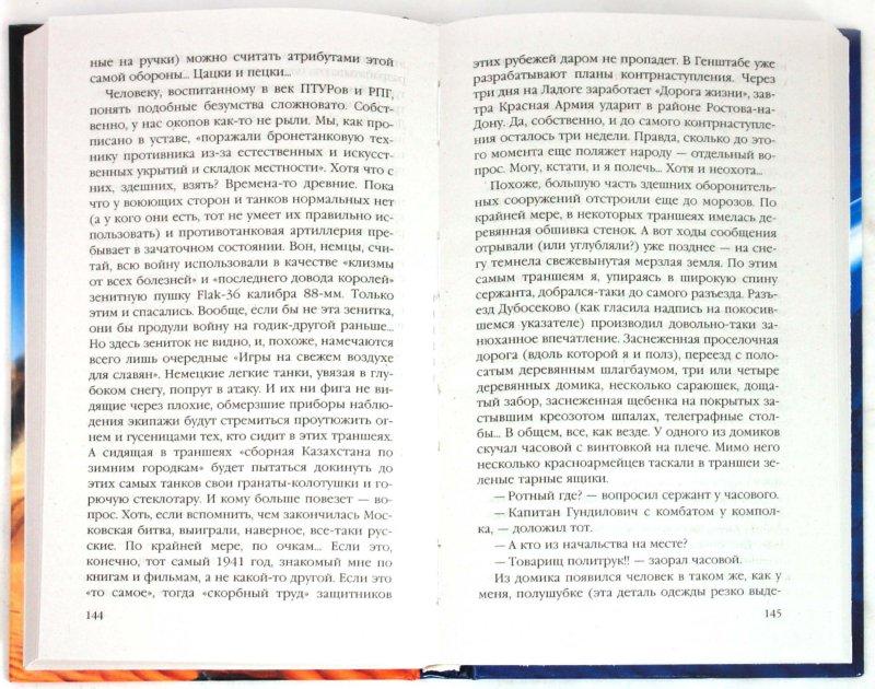 Иллюстрация 1 из 4 для БронеМашина времени - Владислав Морозов | Лабиринт - книги. Источник: Лабиринт