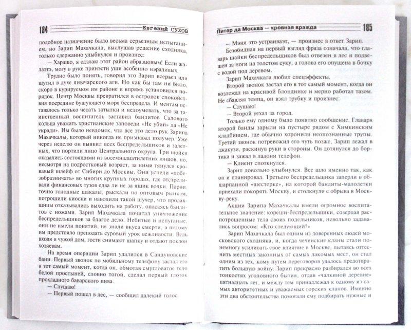 Иллюстрация 1 из 5 для Питер да Москва - кровная вражда - Евгений Сухов | Лабиринт - книги. Источник: Лабиринт
