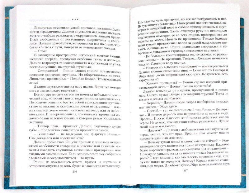 Иллюстрация 1 из 4 для Конец игры - Елена Малиновская | Лабиринт - книги. Источник: Лабиринт