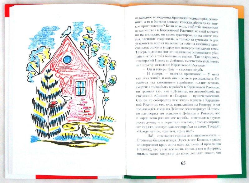 Иллюстрация 1 из 30 для Сказки - Карел Чапек | Лабиринт - книги. Источник: Лабиринт
