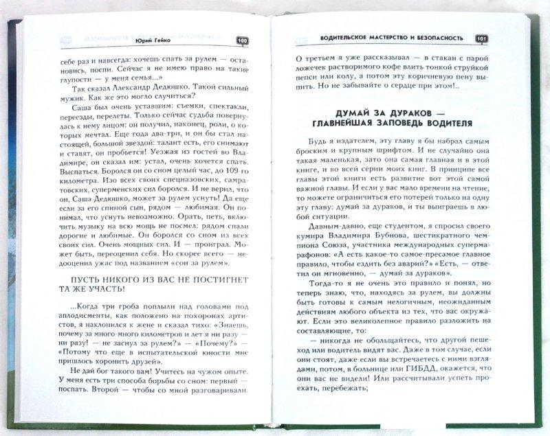 Иллюстрация 1 из 5 для Водительское мастерство и безопасность - Юрий Гейко | Лабиринт - книги. Источник: Лабиринт