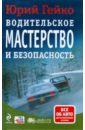 Водительское мастерство и безопасность, Гейко Юрий Васильевич