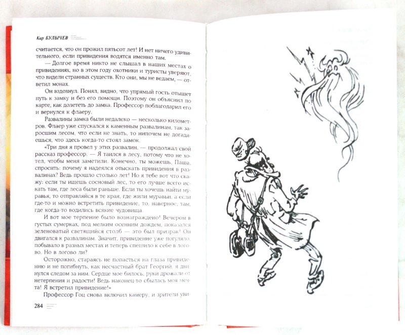 Иллюстрация 1 из 9 для Сыщик Алиса - Кир Булычев | Лабиринт - книги. Источник: Лабиринт