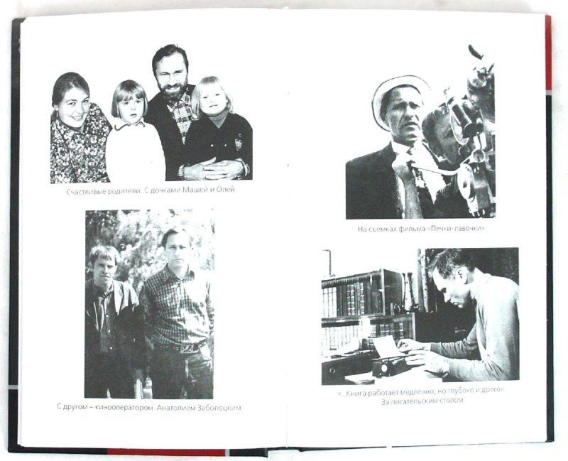 Иллюстрация 1 из 7 для Василий Шукшин. Земной праведник - Лариса Ягункова | Лабиринт - книги. Источник: Лабиринт