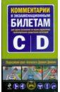 Комментарии к экзаменационным билетам для сдачи экзам. на право управ. транспортом категорий C и D,