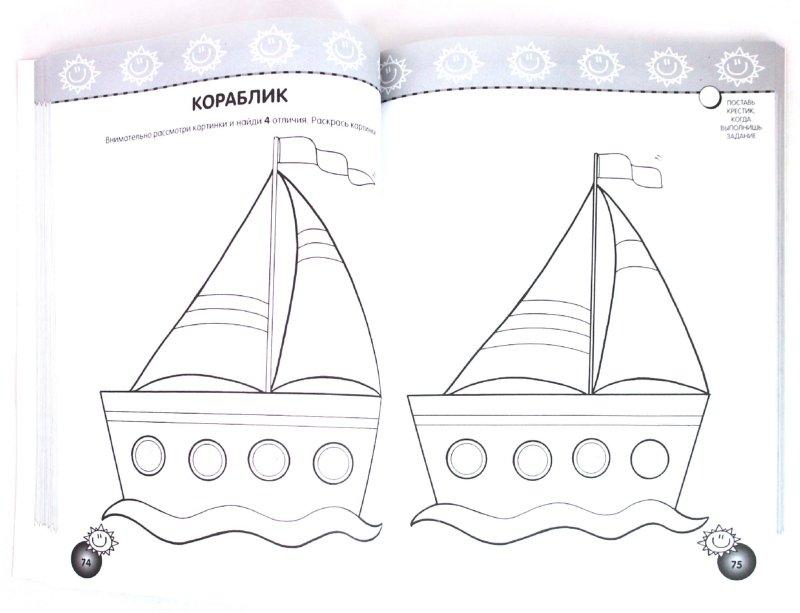 Иллюстрация 1 из 9 для Большая книга раскрасок, лабиринтов и головоломок | Лабиринт - книги. Источник: Лабиринт