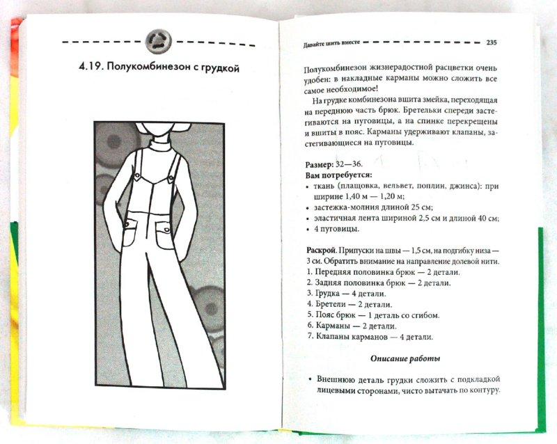 Иллюстрация 1 из 19 для Шьем для всей семьи. Модели весна-лето - Ирина Наниашвили | Лабиринт - книги. Источник: Лабиринт