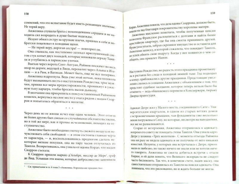 Иллюстрация 1 из 6 для Анжелика. Мученик Нотр-Дама - Анн Голон | Лабиринт - книги. Источник: Лабиринт