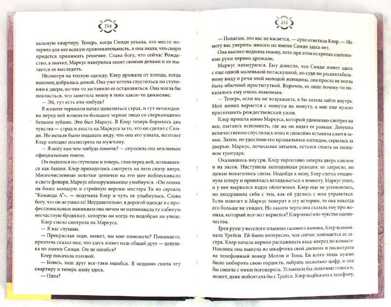 Иллюстрация 1 из 8 для Маленький секрет - Рози Гудвин | Лабиринт - книги. Источник: Лабиринт