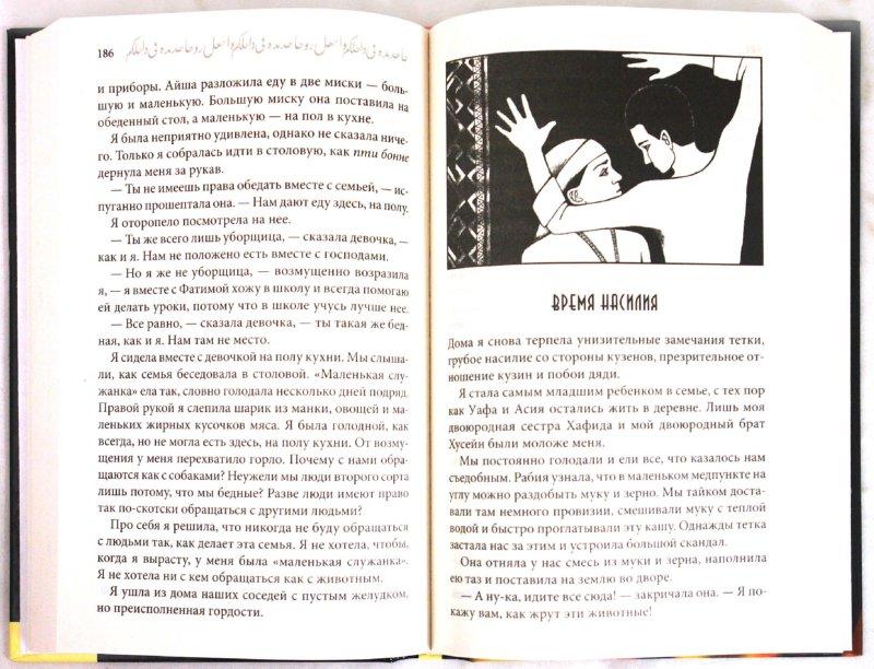 Иллюстрация 1 из 4 для Отступница - Уарда Саилло | Лабиринт - книги. Источник: Лабиринт