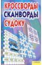 Китынский Олег Яковлевич Кроссворды, сканворды, судоку