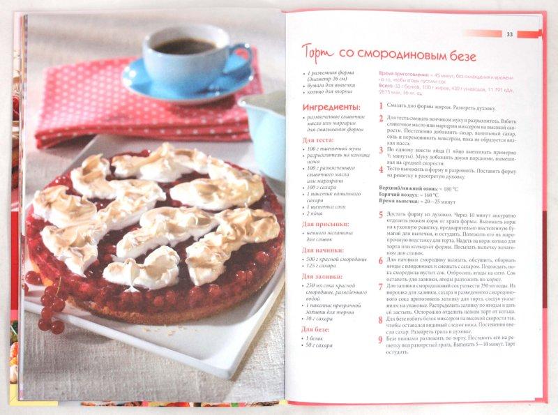 Иллюстрация 1 из 54 для Ягодные торты и пироги - Эткер Д-р | Лабиринт - книги. Источник: Лабиринт