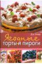 Д-р Эткер Ягодные торты и пироги