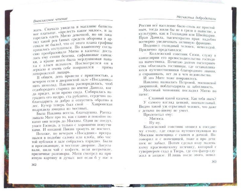 Иллюстрация 1 из 28 для Внеклассное чтение - Борис Акунин | Лабиринт - книги. Источник: Лабиринт