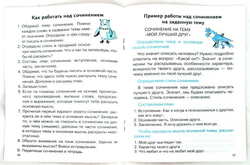 Иллюстрация 1 из 21 для Учимся писать изложения и сочинения. 4 класс | Лабиринт - книги. Источник: Лабиринт