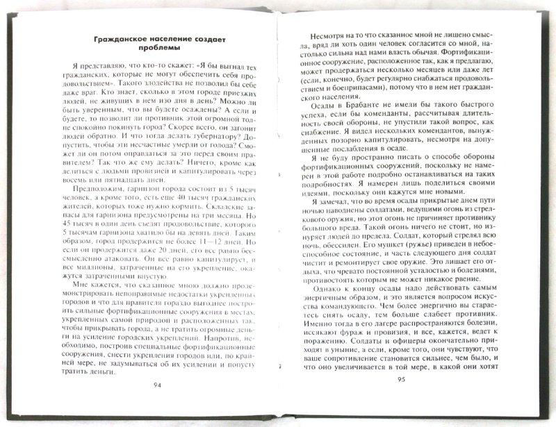 Иллюстрация 1 из 7 для Теория военного искусства. Мориц Саксонский; Военные принципы Наполеона. Уильям Кейрнс - Саксонский, Кейрнс | Лабиринт - книги. Источник: Лабиринт