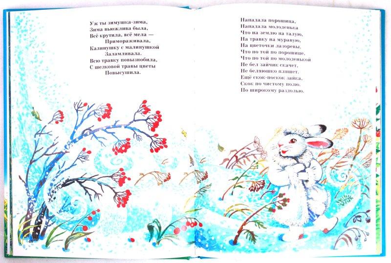 Иллюстрация 1 из 90 для Песенки. Потешки. Лепеталки | Лабиринт - книги. Источник: Лабиринт