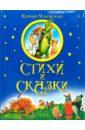 цена на Чуковский Корней Иванович Стихи и сказки