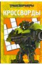 Сборник кроссвордов Трансформеры (№К0905)