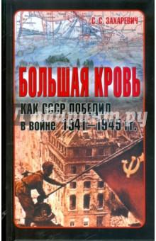 Большая кровь. Как СССР победил в войне 1941-1945 гг. репрессии в ркка и нквд 1936 1941 гг военная катастрофа 1941 года