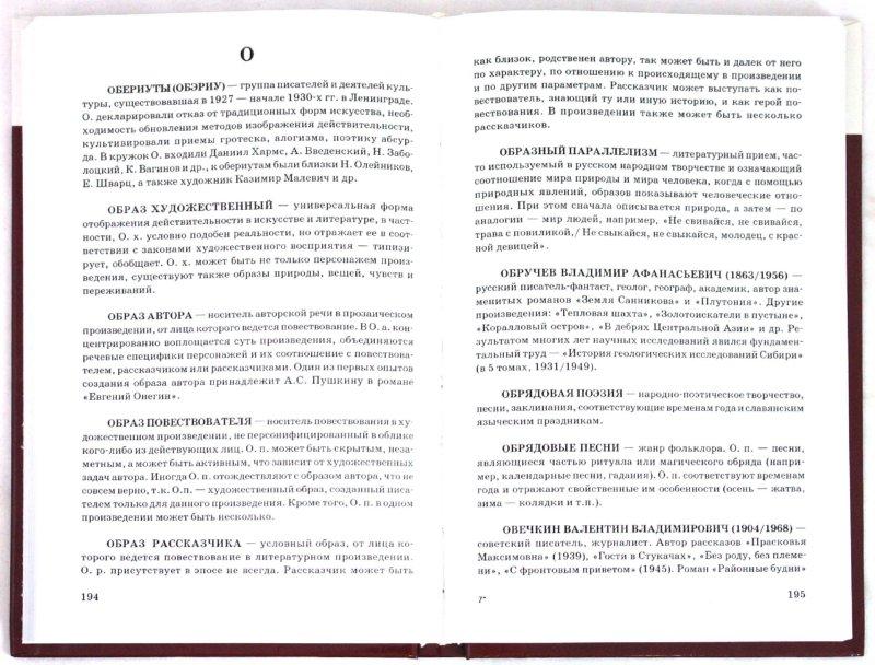 Иллюстрация 1 из 14 для Новый литературный словарь - Татьяна Гурьева | Лабиринт - книги. Источник: Лабиринт