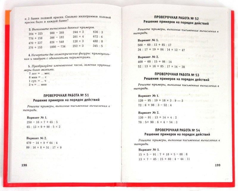 Иллюстрация 1 из 7 для Проверочные работы по математике для начальной школы - Галина Сычева | Лабиринт - книги. Источник: Лабиринт