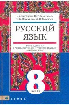 Русский язык. 8 кл. Учебник для образоват. учрежд. с родным (нерусским) и русским (неродным) языком