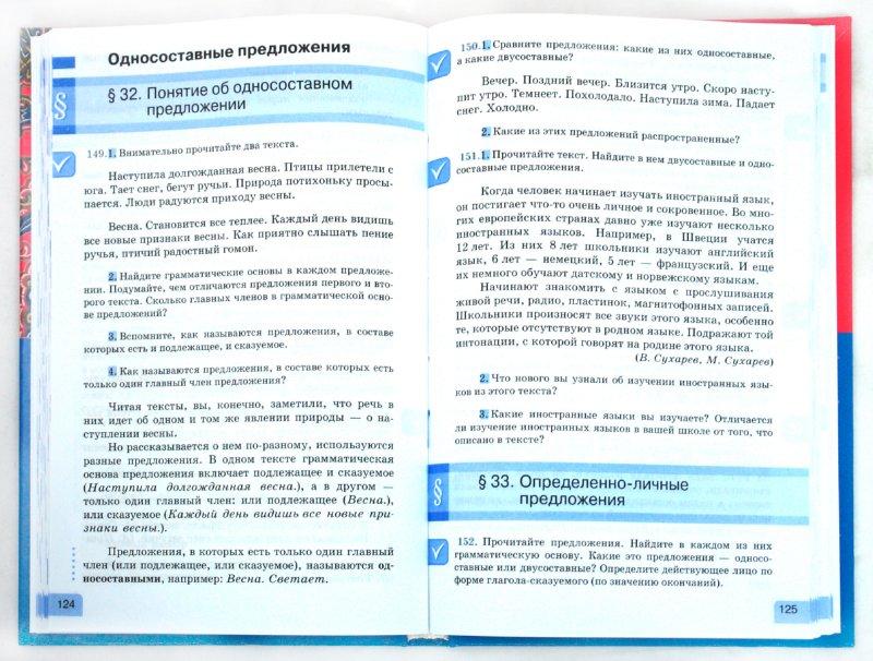 гдз и культура потемкина русский