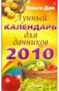 Дан Ольга Лунный календарь для дачников на 2010 год лунный календарь для дачников на 2010 год