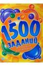 1500 заданий для обучения и развлечения. Книга 1