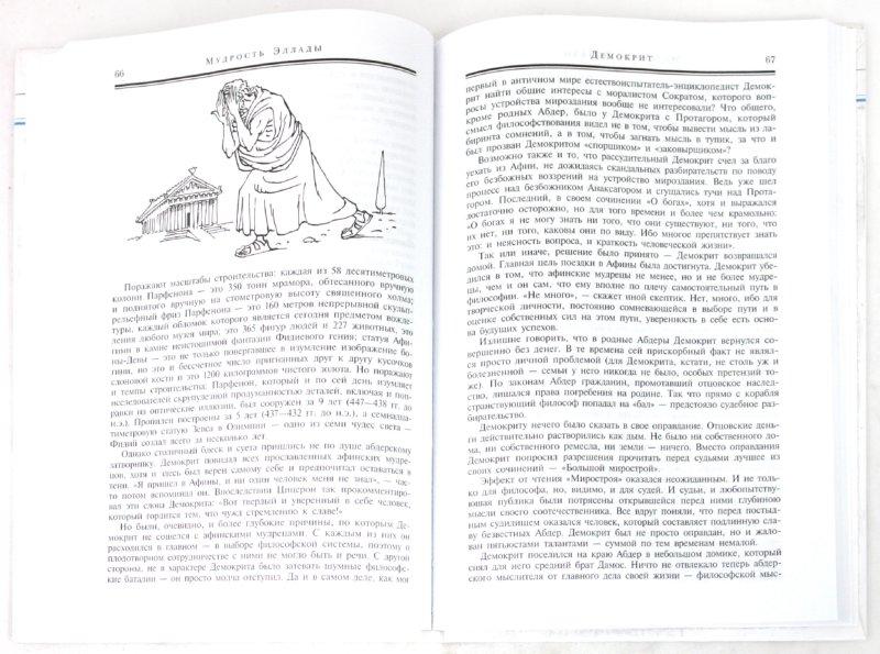 Иллюстрация 1 из 3 для Мудрость Эллады - Александр Волошинов | Лабиринт - книги. Источник: Лабиринт