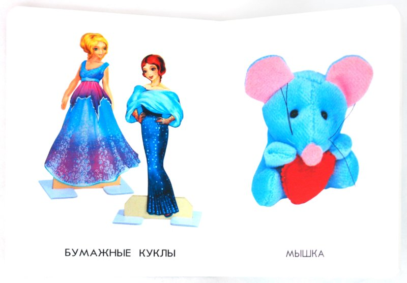 Иллюстрация 1 из 3 для 22 картинки: Игрушки   Лабиринт - книги. Источник: Лабиринт