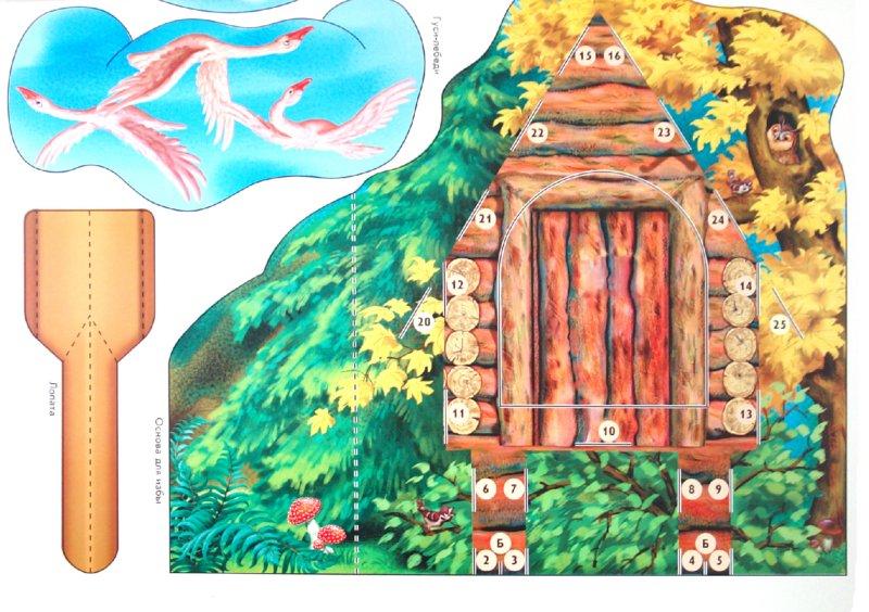 Иллюстрация 1 из 40 для Домашний театр: Баба-Яга; Гуси-лебеди;Терешечка; Сестрица Аленушка и братец Иванушка | Лабиринт - книги. Источник: Лабиринт