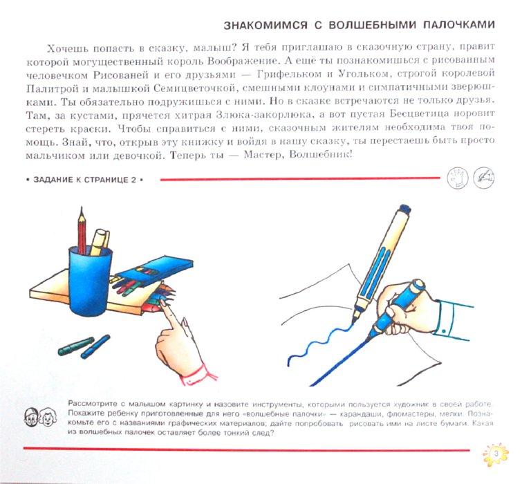 Иллюстрация 1 из 9 для Я рисую карандашами - О. Подлесная | Лабиринт - книги. Источник: Лабиринт