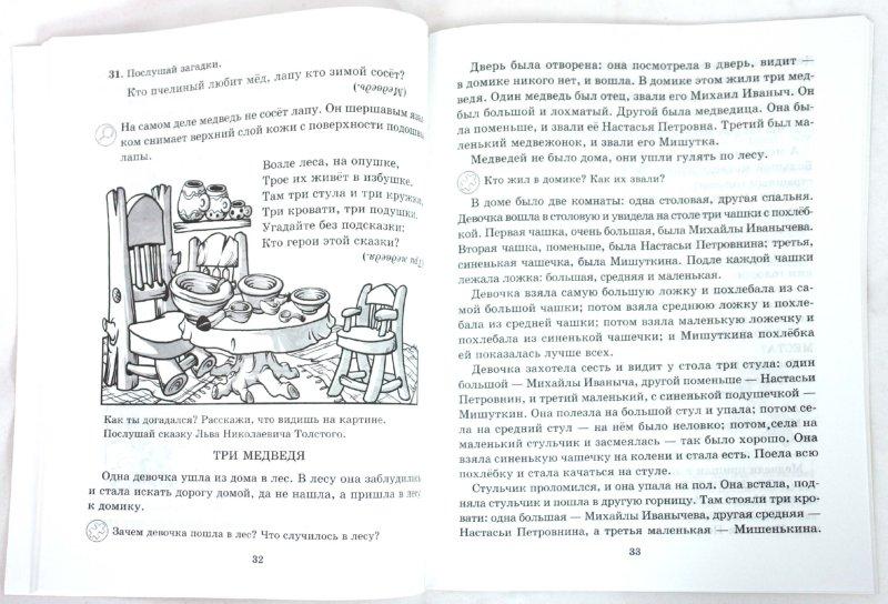 Иллюстрация 1 из 17 для 90 упражнений для развития речи дошкольников - Валентина Шукейло | Лабиринт - книги. Источник: Лабиринт