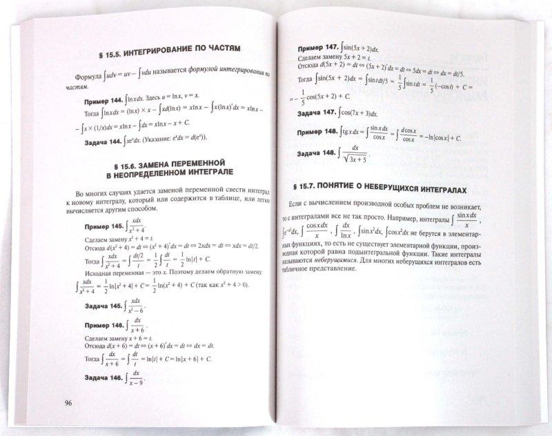 Иллюстрация 1 из 8 для Математический анализ: задачи и решения - Георгий Просветов | Лабиринт - книги. Источник: Лабиринт