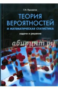 Теория вероятностей и математическая статистика. Задачи и решения кочетков е смерчинская с соколов в теория вероятностей и матем статистика кочетков