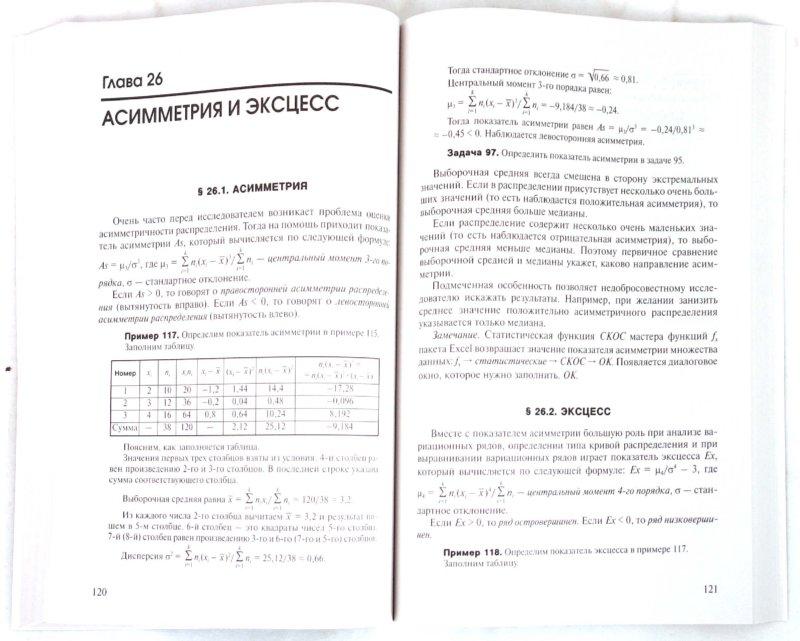 Иллюстрация 1 из 11 для Теория вероятностей и математическая статистика. Задачи и решения - Георгий Просветов | Лабиринт - книги. Источник: Лабиринт